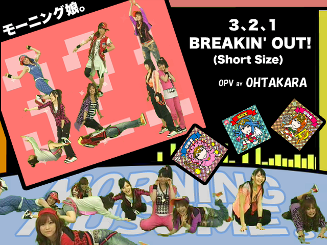 3、2、1 BREAKIN' OUT!(OPV)
