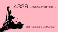 4329~さゆみんに捧げる歌~